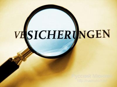 Разновидности медицинских страховых полисов в Германии